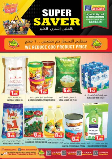 Bahrain Prime Markets offers in D4D Online. Super Saver. Super Saver at Prime Markets !  Offers on Groceries,Home appliances,Electronics,Fish&Meat,vegetables,Fruits and much more are valid Till 15th September Get it Now!! Enjoy Shopping!. Till 15th September