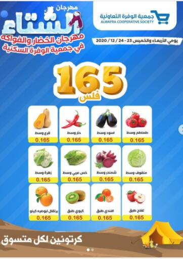 Kuwait Wafra Co-operative Society offers in D4D Online. Special Offer. . Till 24th December