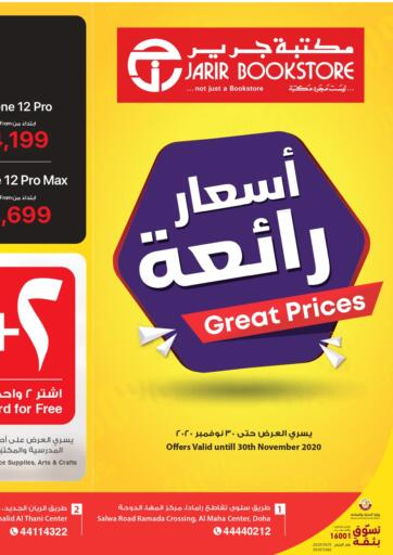 Qatar - Al Shamal Jarir Bookstore  offers in D4D Online. Great Prices. Great Prices Offers Are Available At Jarir Bookstore  . Offers Are Valid Till 30th November. Hurry Up!!!. Till 30th November