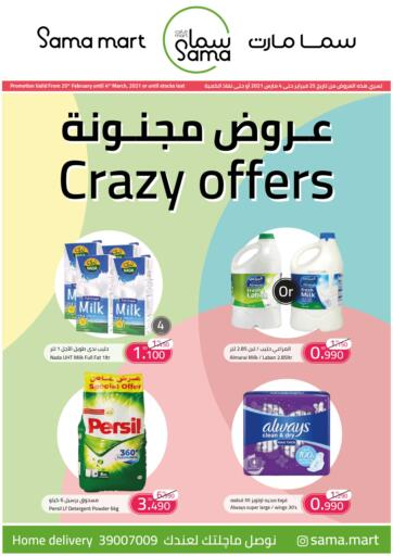 Bahrain Sama mart offers in D4D Online. Crazy Offers. . Till 04th March