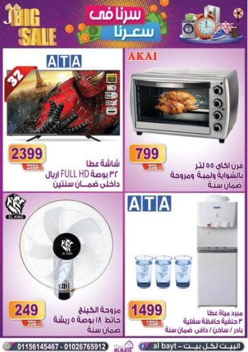 Egypt - Cairo Al Bayt offers in D4D Online. Big Sale. . Till 1st September
