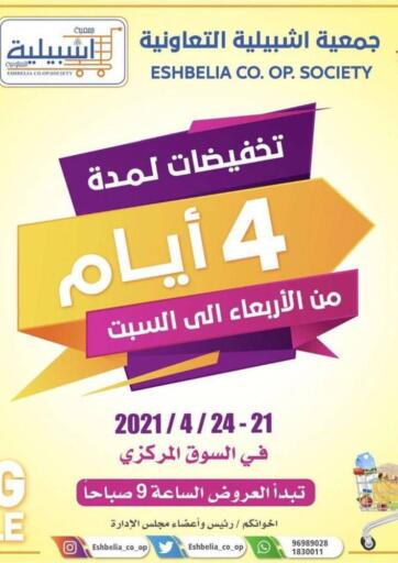 Kuwait Eshbelia Co-operative Society offers in D4D Online. 4 Days sales. . Till 24th April