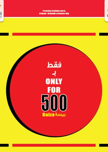 Oman - Muscat Sultan Center  offers in D4D Online. Only For 500 Baiza. . Till 20th February