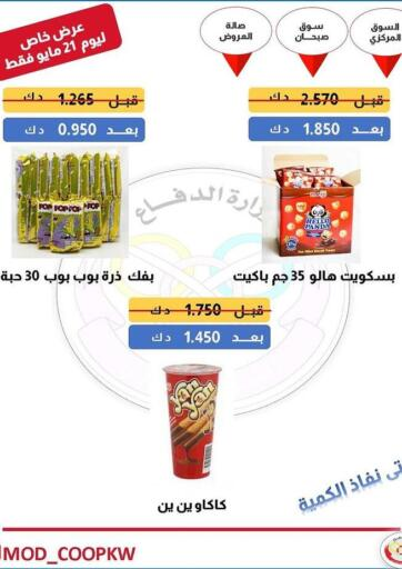 Kuwait Ministry Of Defense Consumer Association Co-operative Society offers in D4D Online. Special Offer. . Till 21st May