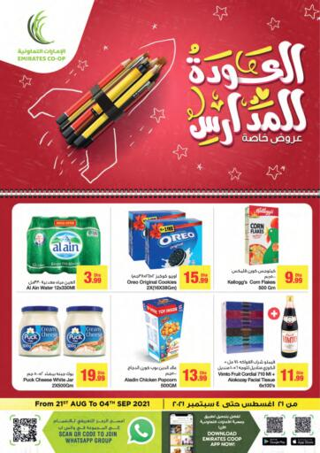 UAE - Dubai Emirates Co-Operative Society offers in D4D Online. Back To School. . Till 04th September