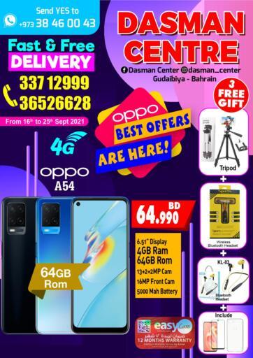 Bahrain Dasman Centre offers in D4D Online. Oppo Best Offers Are Here!. Oppo Best Offers Are Here! Available At Dasman Centre.Offer Valid Till Till 25th September. Hurry Up!!. Till 25th September