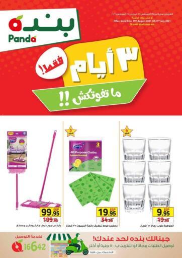 Egypt - Cairo Panda  offers in D4D Online. Weekend Deals. . Till 21st  August