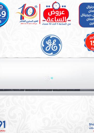 Egypt - Cairo Shaheen Center offers in D4D Online. Hourly offers. . Only On 11th August