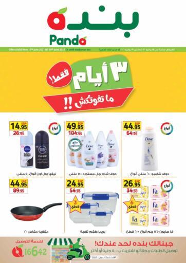 Egypt - Cairo Panda  offers in D4D Online. 3 Days Offer. . Till 19th June