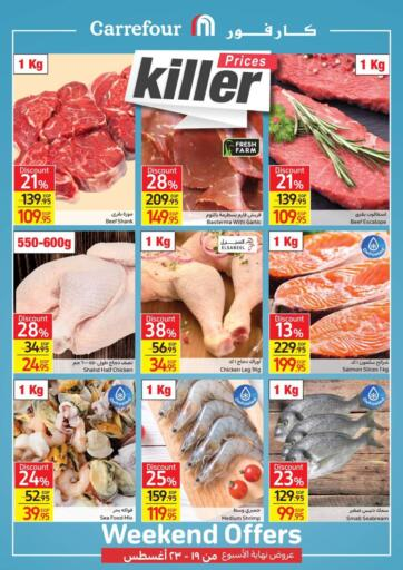 Egypt - Cairo Carrefour  offers in D4D Online. Killer Prices. . Till 23rd August
