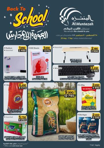Bahrain Al Muntazah Market offers in D4D Online. Back to School 📚✏️. . Till 07th September