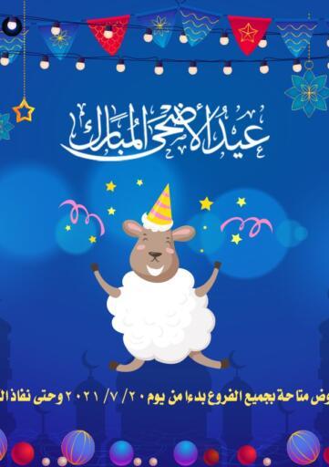 Egypt - Cairo Wekalet Elmansoura - Dakahlia  offers in D4D Online. Eid Adha Mubarak. . Until Stock Last