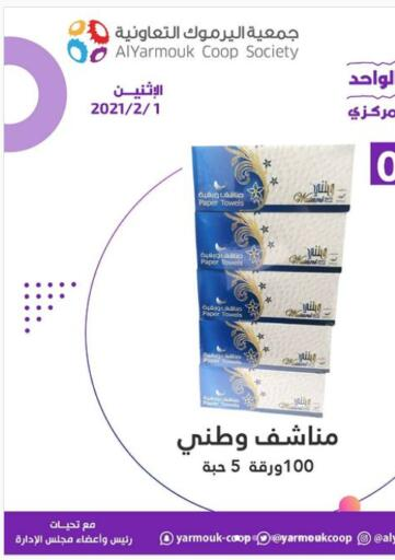 Kuwait Al Yarmouk Cooperative Society offers in D4D Online. One Day Offer. . Only On 1st February