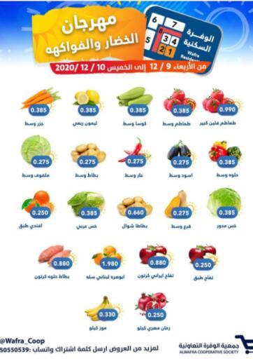 Kuwait Wafra Co-operative Society offers in D4D Online. Fresh Deal. . Till 10th December