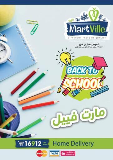 Egypt - Cairo MartVille offers in D4D Online. Back to School. . Till 15th September