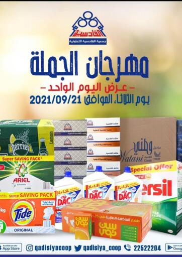 Kuwait Qadisiyah Cooperative Society offers in D4D Online. Wholesale Festival. . Only On 21st September