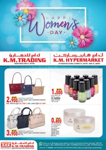 Oman - Muscat KM Trading  offers in D4D Online. Happy Women's Day. . Till 13th March