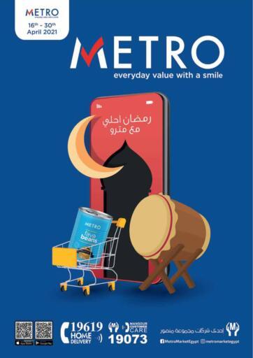 Egypt - Cairo Metro Market  offers in D4D Online. Ramadan Super Deals. . Till 30th April