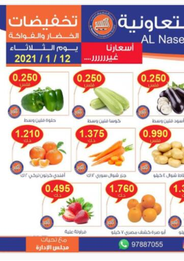 Kuwait Al Naseem Cooperative Society offers in D4D Online. Fresh Deals. . Only On 12th January