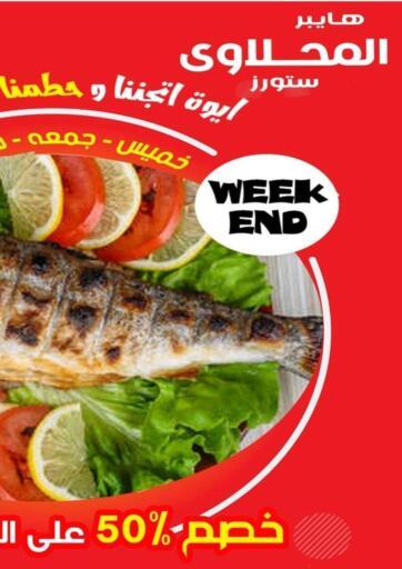 Egypt - Cairo El mahlawy hyper offers in D4D Online. Weekend Offers. . Until Stock Last