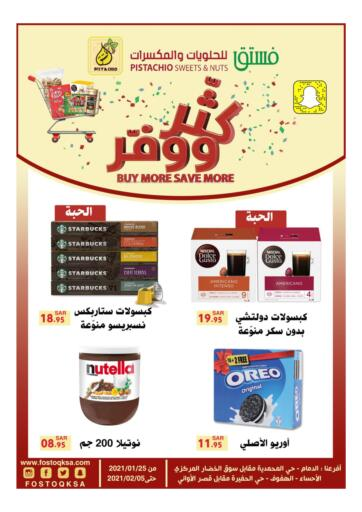 KSA, Saudi Arabia, Saudi - Al Hasa Pistachio Sweets & Nuts offers in D4D Online. Buy More, Save More. . Till 5th February