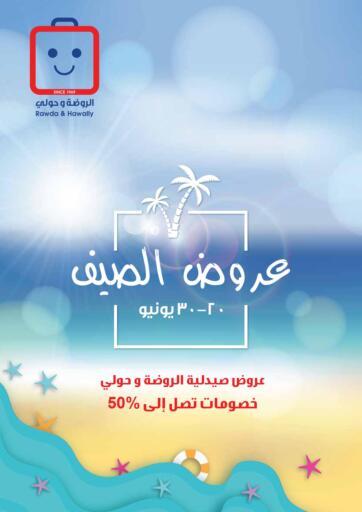 Kuwait Al Rawda & Hawally Coop Society offers in D4D Online. Summer Offers. . Till 30th June