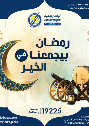 Egypt - Cairo Awlad Ragab offers in D4D Online. Ramdan Offers. . Till 29th March