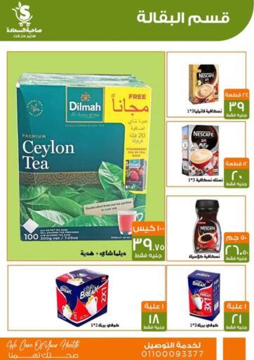 Egypt - Cairo  Hyper sahibat alsaeada Dametti  offers in D4D Online. Special Offer. . Until Stock Lasts