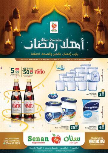 UAE - Umm al Quwain Senan Hypermarket offers in D4D Online. Ahlan Ramadan. . Till 31st March