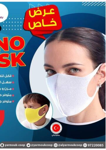 Kuwait Al Yarmouk Cooperative Society offers in D4D Online. Special Offer. . Until Stock Last