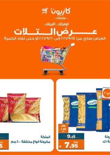 Egypt - Cairo Kazyon  offers in D4D Online. Special Offer. . Till 20th September