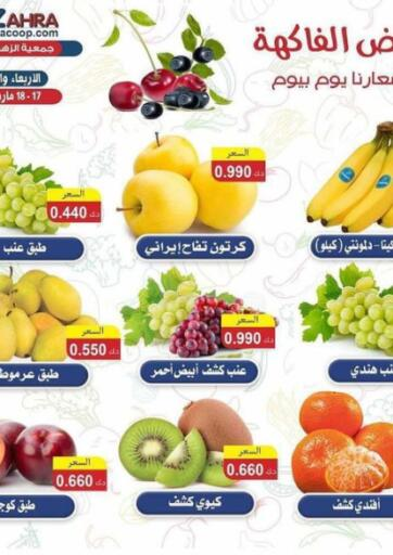 Kuwait ZAHRA COOPERATIVE SOCIETY offers in D4D Online. Special Offer. . Till 18th March