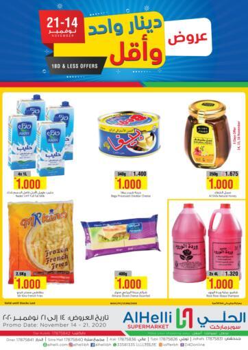Bahrain Al Helli offers in D4D Online. 1 BD & Less Offers. Your favorite shopping center is here with Crazy Offers 1 BD & Less Offers get it now, offer valid till  21st November  2020. Enjoy Shopping!. Till 21st November