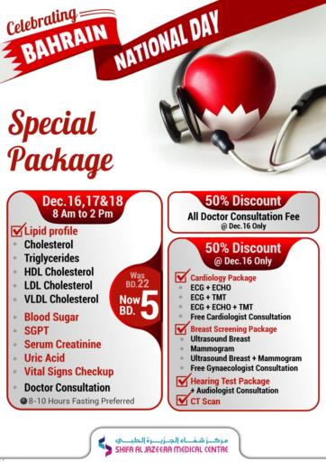 Bahrain Shifa Al Jazeera offers in D4D Online. Special Package. Special Package @ Shifa AL Jazeera. Visit the clinic before 18th December to avail this package. Have a healthy and happy life!. Till 18th December