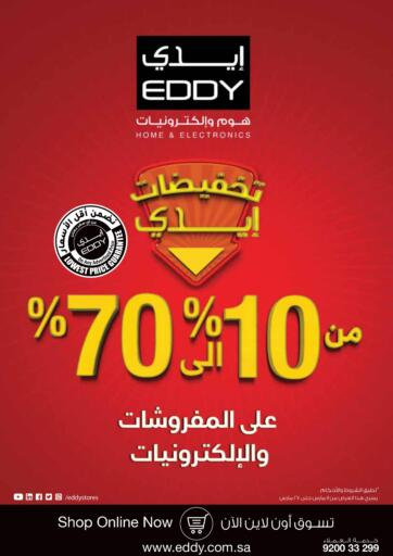 KSA, Saudi Arabia, Saudi - Al Hasa EDDY offers in D4D Online. Big Sale. EDDY is here with Exciting offers for you. Get Exclusive Discounts on Furniture, Home Needs etc. at their store Till 27th March 2021. Enjoy Shopping!!!!. Till 27th March