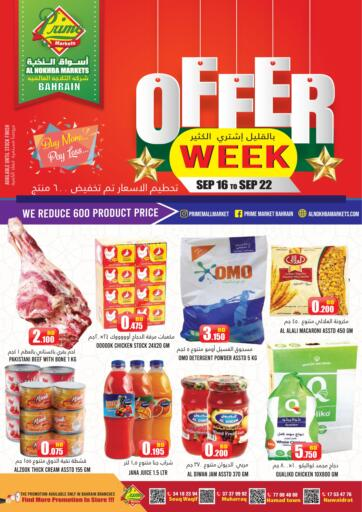 Bahrain Prime Markets offers in D4D Online. Offer Week. Offer Week at Prime Markets !  Offers on Groceries,Home appliances,Electronics,Fish&Meat,vegetables,Fruits and much more are valid Till 22nd September Get it Now!! Enjoy Shopping!. Till 22nd September