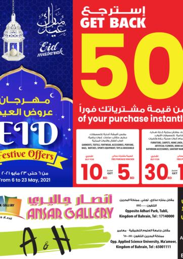 Bahrain Ansar Gallery offers in D4D Online. Eid Festival Offers. Eid Festival Offers at Ansar Gallery! Get all your products at reduced prices Till 23rd May. Happy Shopping!!!. Till 23rd May