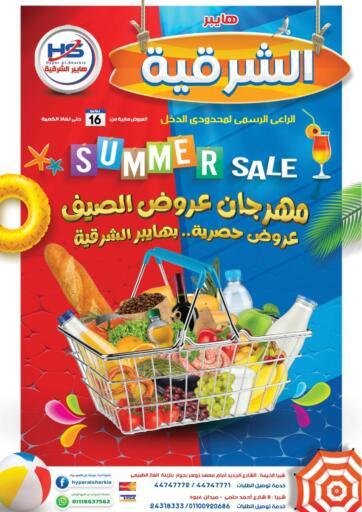 Egypt - Cairo Hyper Al Sharkia offers in D4D Online. Summer Sale. . Until Stock Last