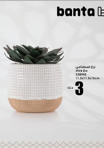 Kuwait Banta Furniture offers in D4D Online. Ramadan Collection. . Until Stock Last