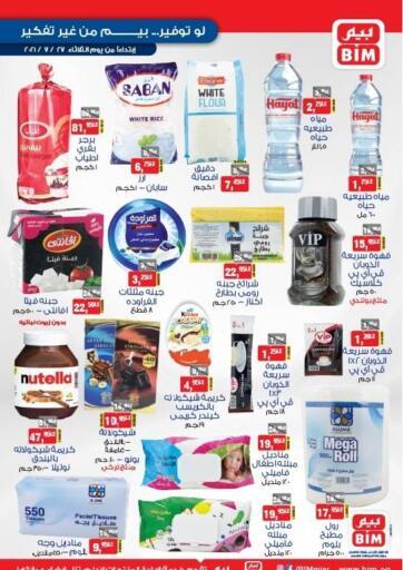 Egypt - Cairo BIM Market  offers in D4D Online. Saving Offer. . Until Stock Lasts
