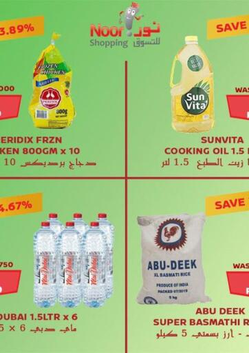 Oman - Salalah Noor Shopping offers in D4D Online. Save More. . Till 15th March