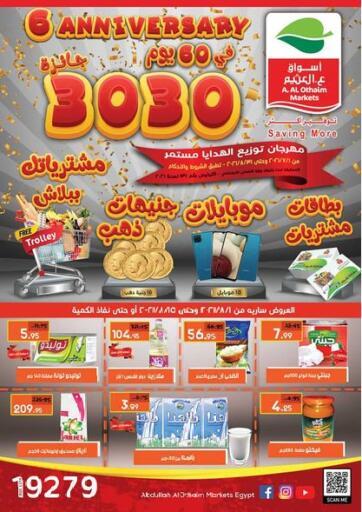 Egypt - Cairo Othaim Market   offers in D4D Online. 6th Anniversary Offers. . Till 15th August