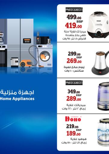 Egypt - Cairo Awlad Ragab offers in D4D Online. February offers. . Till 14th February