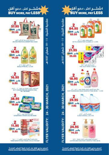 KSA, Saudi Arabia, Saudi - Riyadh Tamimi Market offers in D4D Online. Buy More, Pay Less. Now you can get your products from your favorite brands during the 'Buy More, Pay Less' at Tamimi Market Store. This offer is only valid Till 30th March 2021.. Till 30th March