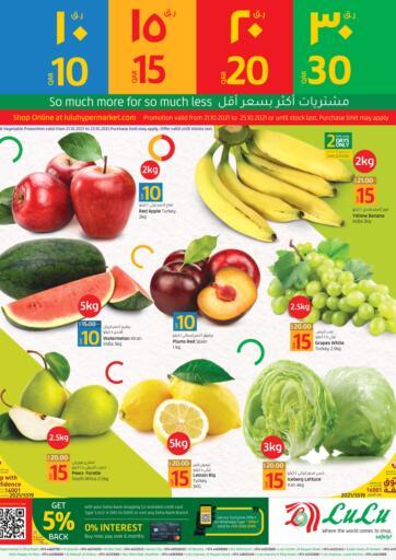 Qatar - Al Rayyan LuLu Hypermarket offers in D4D Online. 10 15 20 30 Qr Deals. . Till 25th October