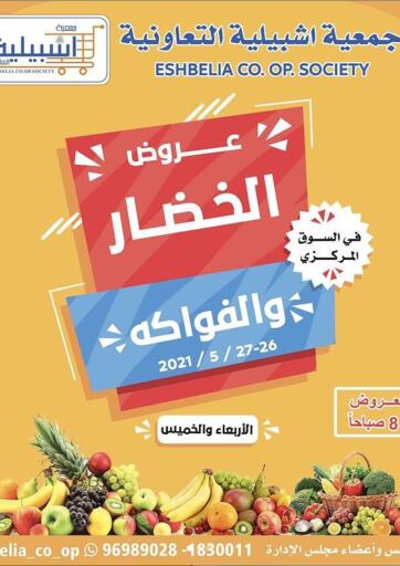 Kuwait Eshbelia Co-operative Society offers in D4D Online. Fruits & Vegetables Offer. . Till 27th May