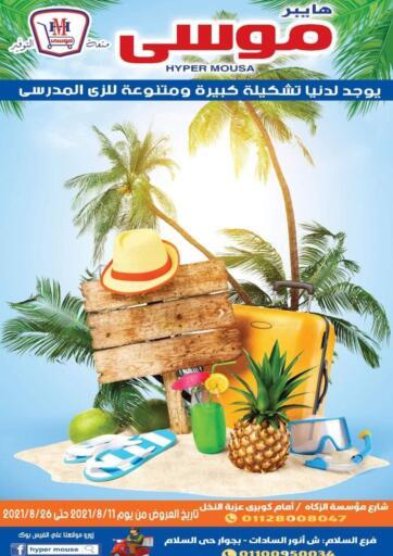 Egypt - Cairo Hyper Mousa offers in D4D Online. Summer Offers. . Till 26th August