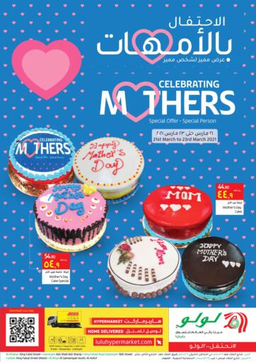 KSA, Saudi Arabia, Saudi - Jubail LULU Hypermarket  offers in D4D Online. Celebrating Mothers. Celebrating Mothers At LULU Hypermarket. Grab Your Favorites At Low Price.  Offer Valid Till 23rd March 2021. Happy Shopping!!!. Till 23rd March