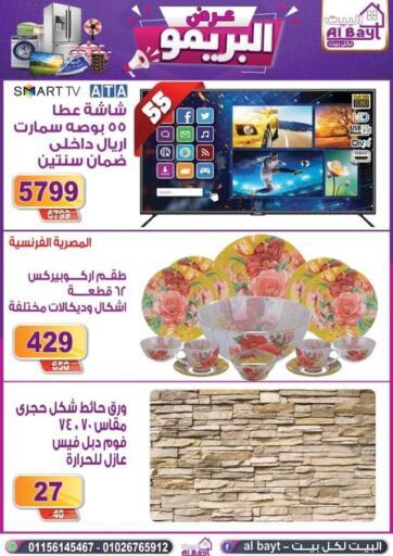 Egypt - Cairo Al Bayt offers in D4D Online. Price Smash. . Till 29th September