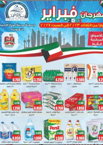Kuwait Sabah Al-Ahmad Cooperative Society offers in D4D Online. February Offers. . Till 27th February